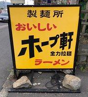Hopeken Fukuoka