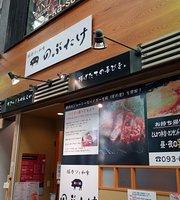 Pork Cutlet and Japanese Nobutake