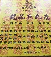 Long Pin Yu Wan Dian