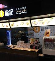 Longji Hong Kong Restaurant