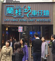 Lan Kwai Fong Cart Noodles