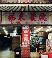 Fu Lai Restaurant