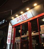 Gyosu Gobchang - 3rd Branch