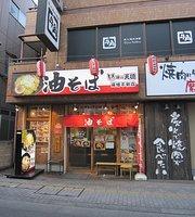 Tentoku Takahatafudo Shop of Taste