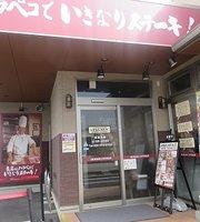 いきなりステーキ川中島店