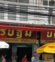 Nakhon Pathom Restaurant