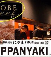 TEPPANYAKI of Kyoto since 1955 (Teppanyakiniku Niyama Kiyamachi)