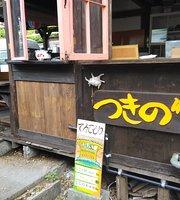 Travelers' Bar Tsukinowa