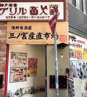 Grill Ijinkan, JR Sannomiya East Exit