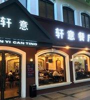 Xuan Yi Restaurant (Hong Mei)