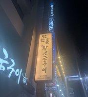 Matchandeul Wang Sogeum Gui Nampo