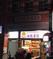 Chiang Ji Hua Long