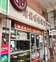 Pak Ho Cafe & Cake Shop