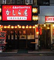 Kashirayaomiya West Entrance Shinten