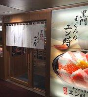 Maguro no Entoki Itami Airport