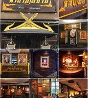 Tam Nan Siam Thai Restaurant