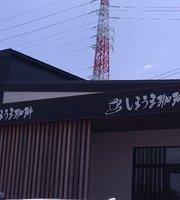 Shimashima Coffee Shop Hamakita