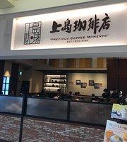 Ueshima Coffee Ten, Ario Kameari