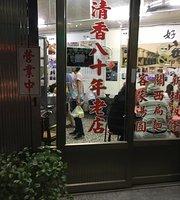 Qing Xiang Eatery