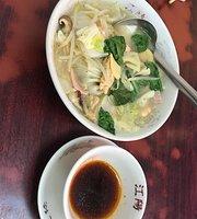 Chinese Restaurant Koyo