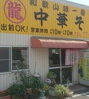 Maruryu Chinese Noodle
