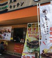 Kasuga Kokonoe Burger Kitchen