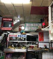 Jiu Liu Vegetarian Diner