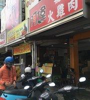 A Wei Huo Jirou Fan