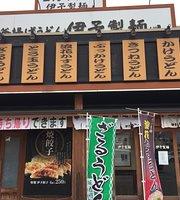 伊予製麺 秋田店