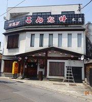 Konnamura Main Store