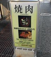 Charcoal fire grilled meat Enya Enya Hatagaya