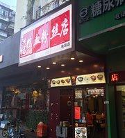 HongFu Ya XueFen Si Dian (Gui YuanFen)