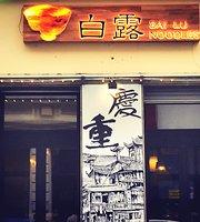 Bai Lu Noodles