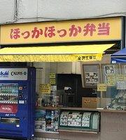 Hokkahokka Bento Kanazawa Bunko