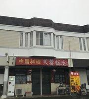 Fuyo Chinese Restaurant