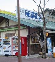 Kosuge Cafe