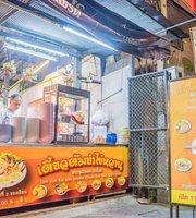 Tomyumkaiwan Noodle Suandok Gate