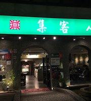 集客人间茶馆 - 台大店
