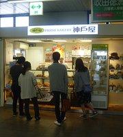 Fresh Bakery Kobeya Senrioka