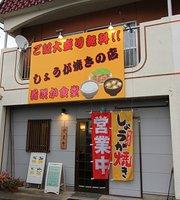 Hanasaka Shokudo