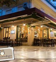 Koukouvagia - Artistic restaurant