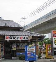 Ikkyusan Shinhorikawa