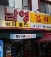 Namyeong Fire Ribs