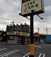 Ikinari Steak Anagawa East Interchange