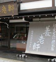 Yoroken Co. Tochinomi-Sembei-Sohonke
