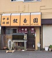 Chinese Restaurant Jukoen
