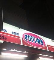 Origin Bento Nishishinjuku 5 Chome