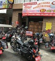 A Mu Huo Public Diner
