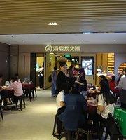Hai Di Lao Hot Pot (Xinsha Tianhong)