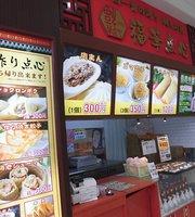 Fukka Kitchen